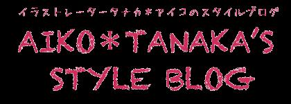 AIKOTANAKA'S STYLE